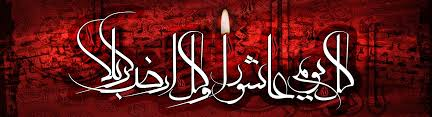 Image result for هدف امام حسین (ع) از جنگ