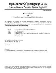 press conference invitation template sample invitation letter to