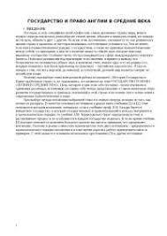 Международное частное право в средние века реферат по теории  Государство и право Англии в средние века реферат по теории государства и права скачать бесплатно парламент