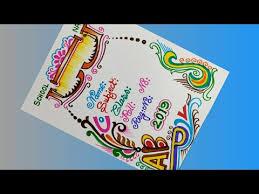 School Cover Page Design English Project Khata Cover Page Design Practical Khata Front Page Design Tarun Art Part 9