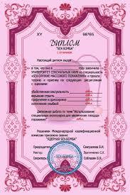 Диплом Крестная мама photoshop рамки и виньетки для ваших  Шуточный диплом женский Секс бомба