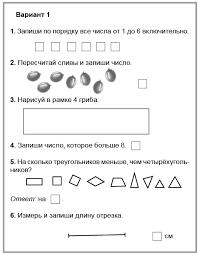 Рудницкая Виктория Математика Журнал Начальная школа №  1 класс