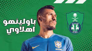 باولينهو في أهلي جدة.. من هو نجم برشلونة السابق الذي توج بطلا للعالم مع  البرازيل - مدونة الكفاح العربي سبورت