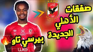 اهداف و مهارات بيرسي تاو صفقة النادي الاهلي المنتظرة 🔥 - YouTube