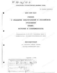 Диссертация на тему Учение о рецидиве преступлений в российском  Диссертация и автореферат на тему Учение о рецидиве преступлений в российском уголовном праве История