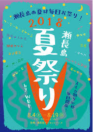 瀬長島夏祭り開催のお知らせ 瀬長島ウミカジテラス