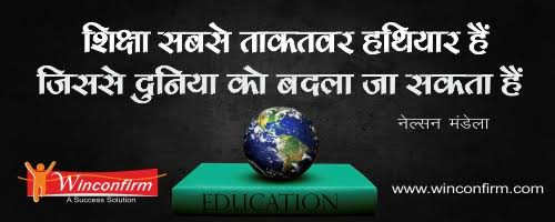 thoughts in hindi on education