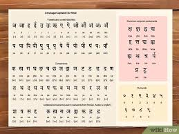 English To Hindi Alphabet Chart How To Learn Hindi Wikihow