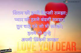 Hd Wallpapers-Hindi Love quotes ...