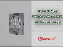 Подключение трехклавишного <b>выключателя</b>. Как подключить ...