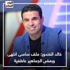 اليوم السابع - خالد الغندور: ملف ساسى انتهى وبعض الجماهير...