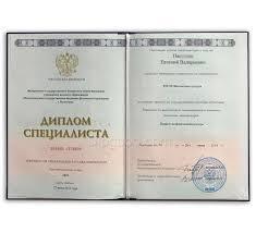 Купить диплом о высшем образовании в Санкт Петербурге Купить диплом о высшем образовании 2014 2015 2016 2017 и 2018 года Бланк Гознак