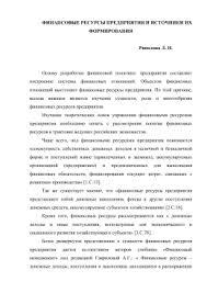 Контрольная работа №  ФИНАНСОВЫЕ РЕСУРСЫ ПРЕДПРИЯТИЯ И ИСТОЧНИКИ ИХ