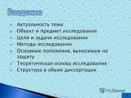 Презентация на тему Тема Содержание Актуальность исследования  9 Актуальность