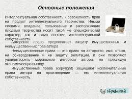 Презентация на тему ФГБОУ ВПО СибАДИ Кафедра Информационные  3 Основные положения Интеллектуальная