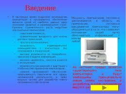 Устройство ПК реферат Технологии в пк реферат