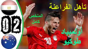 ملخص وأهداف مباراة مصر واستراليا بدورة الألعاب الأولمبية (فيديو) | الرياضة