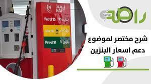 شرح مختصر لموضوع دعم اسعار البنزين - YouTube