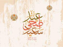 "Saj2Go on Twitter: ""#عيد #أضحى مبارك وسعيد للجميع Adha Mubarak… """