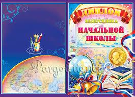 Дипломы на выпускной начальной школы купить Купить диплом в самаре и самарской области в Москве