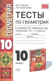 Тесты по геометрии класс К учебнику Л С Атанасяна и др  Тесты по геометрии 10 класс К учебнику Л С Атанасяна и др