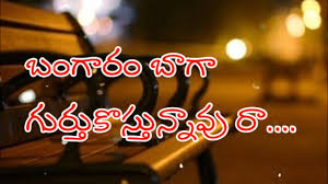 Emotional Telugu Miss You Whatsapp Status Telugu New