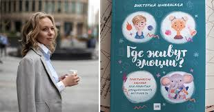 Виктория Шиманская: «<b>Где живут эмоции</b>»