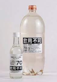 エタノール アルコール 度数