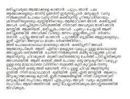 students and discipline essay in malayalam research paper help students and discipline essay in malayalam