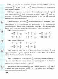 Сложение и вычитание дробей с одинаковыми знаменателями Учебник  Учебник по математике 5 класс Виленкин Сложение и вычитание дробей с одинаковыми знаменателями страница 158