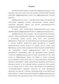 Дифференциальная рента курсовая по оценке земли и имущества  Дифференциальная рента курсовая 2013 по оценке земли и имущества скачать бесплатно исследование основ проблем Республике Казахстан