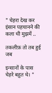 Chehare Pe Chehare Pehantha Qki Zindagi Ek Rang Manch Hy Kirdhaar