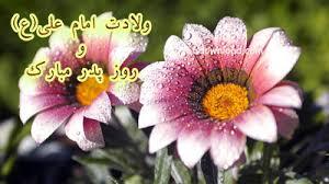 نتیجه تصویری برای عکس تبریک ولادت  امام علی ع ورورز پدر