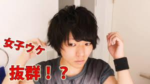 コテを使ってゆるかっこいい髪型にしてみよう Youtube