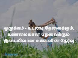Tamil Quotes What Is Discipline Tamil Quotes Quotes