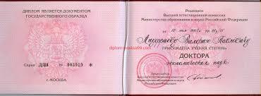 Купить диплом доктора наук diplom moskva ru Как купить диплом доктора наук без лишних вопросов