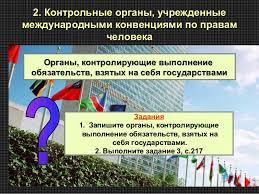 международная защита прав человека 10 11 2 Контрольные органы учрежденныемеждународными конвенциями по правам человека