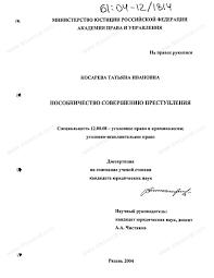 Диссертация на тему Пособничество совершению преступления  Диссертация и автореферат на тему Пособничество совершению преступления научная электронная библиотека
