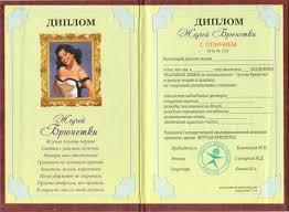 Дипломы к свадьбе pyro ua com Диплом жгучей брюнетки