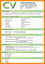 cv sample 8 undergraduate student cv sample new tech timeline