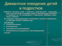 Презентация Девиантное поведение у детей и подростков  Девиантное поведение детей и подростков Поведение некоторых детей и подростко