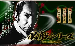 Image result for )1972年 - 時代劇「必殺シリーズ」の第1作『必殺仕掛人』が放映開始。