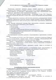 Акт проверки финансово хозяйственной деятельности бюджетного  Отчет о результатах проверки деятельности и целевого использования бюджетных средств муниципального казенного учреждения
