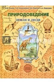 Книга Природоведение Учебник для го класса  Природоведение Учебник для 5 го класса общеобразовательной школы Земля и люди