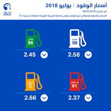 ADNOC Distribution - تمّ الإعلان عن أسعار الوقود لشهر يوليو وفقاً للجنة  متابعة أسعار الوقود. تفضّلوا بزيارة تطبيقنا ليصلكم كلّ جديد بخصوص تحديثات  أسعار الوقود. https://bit.ly/ADNOCPrices