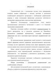 Управленческий учет производственной деятельности Курсовые  Управленческий учет производственной деятельности 07 02 12