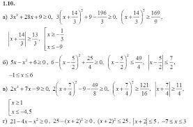 по алгебре класс Мордкович А Г упражнение ГДЗ по алгебре 9 класс Мордкович А Г 1 10 упражнение