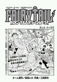 Now in a time of peace, the apprentice knight kasel enjoys his life without worry. Fairy Tail 100 Years Quest Arc Chapter Fairy Tail 100 Years Quest Anime Series Facebook