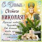 Поздравления к святому николаю в картинках