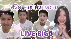 พี่ฟลุ๊ค กับน้องลิลลี่ ยังไงค่ะ ก็เรื่อยๆครับ ฟลุ๊คทาแป้งหน้าขาวคุยกับสาว  LIVE 🔴 BIGO ลิลลี่จะว่าไง? - YouTube